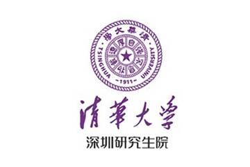 清华大学深圳研究院