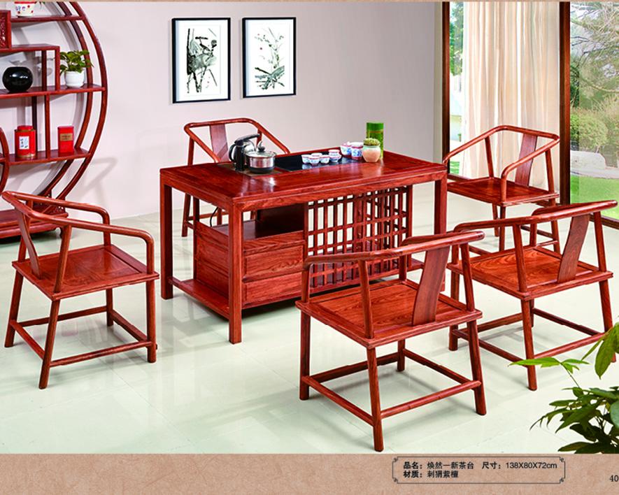 红木家具HZHM-006