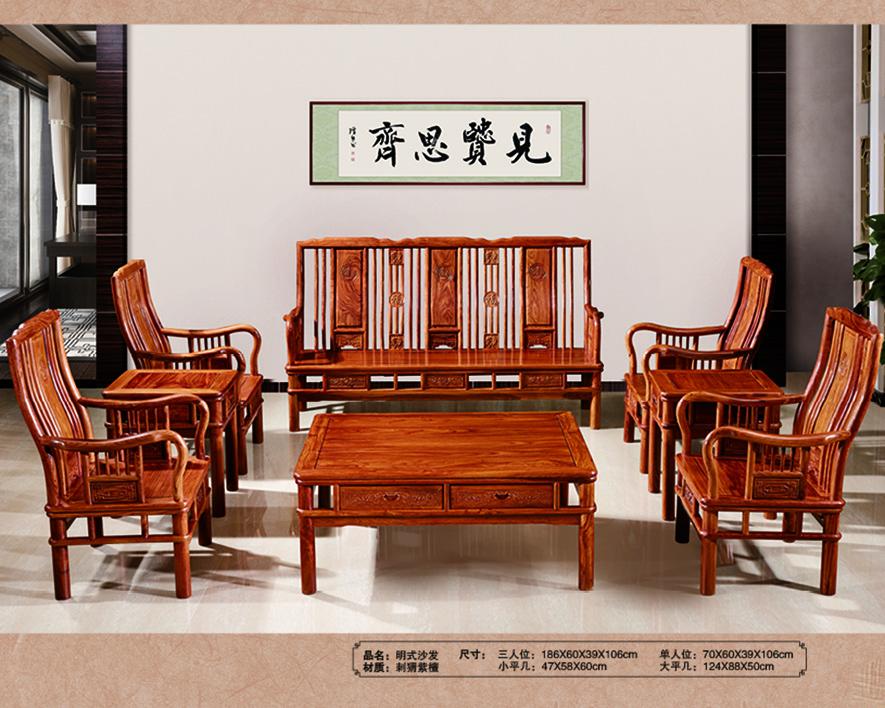 红木家具HZHM-003